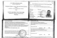 Аттестационное удостоверение специалиста сварочного производства III уровня