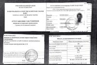Аттестационное уд. специалиста сварочного производства I уровня