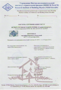 Протокол_ГОСТ 30778-2001_1