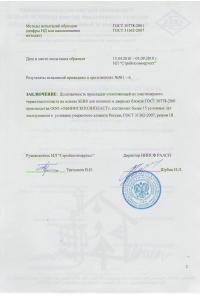 Протокол_ГОСТ 30778-2001_2