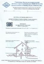 Протокол сертификационных испытаний 1825 от 11.04.2011 (1)