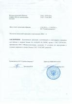 Протокол сертификационных испытаний 1825 от 11.04.2011 (2)