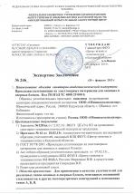 СЭЗ экспертное заключение 246 от 20.02.201301-00