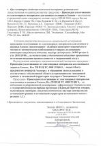 СЭЗ экспертное заключение 246 от 20.02.201302-00