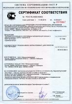 СС ГОСТ30788-2001_прокладки уплотняющие для оконных и дверных блоков_10.08.2017_ОГП