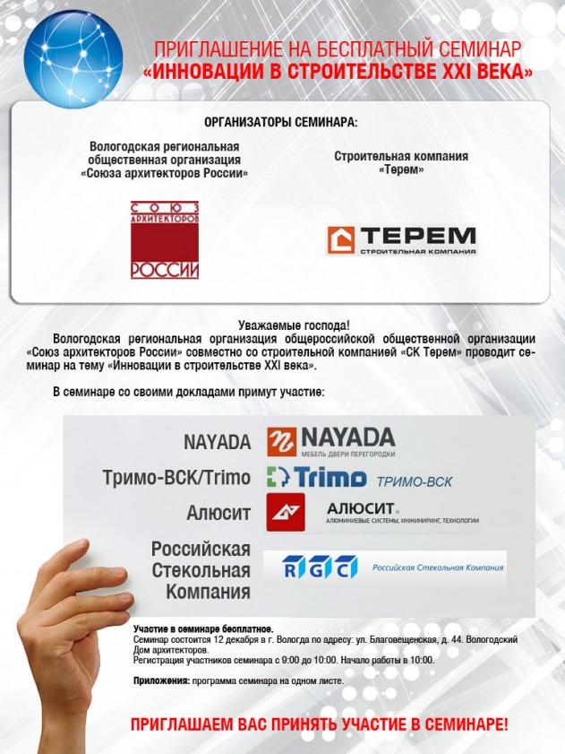 Priglashenie-na-seminar-Vologda