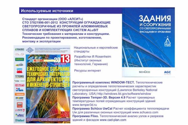 Snimok-e`krana-2013-04-26-v-22.17.52-e1367167239135