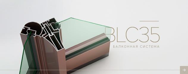 Балконная серия алюминиевых профилей B35