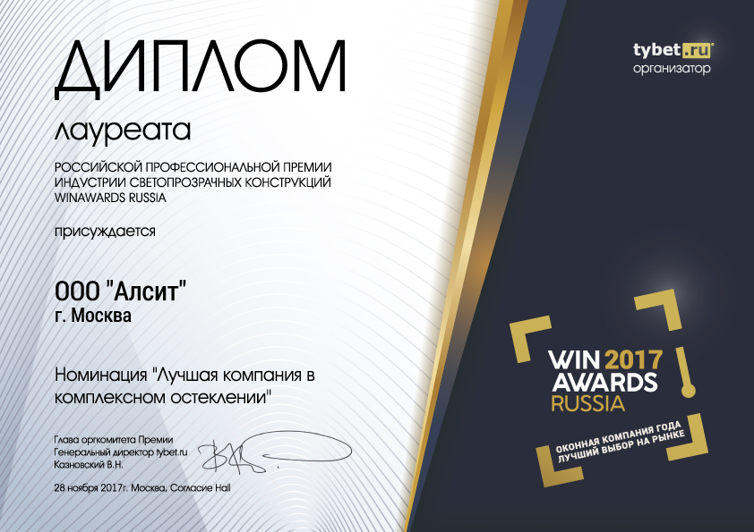 Диплом лауреата премии WinAwards Russia 2017