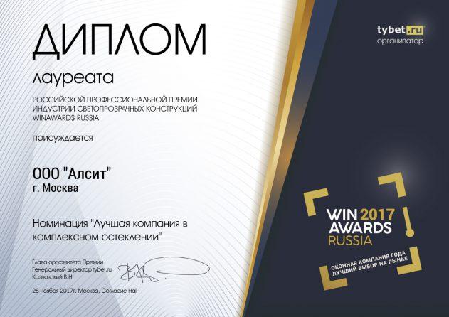 Диплом победителя в номинации Лучшая компания в комплексном остеклении